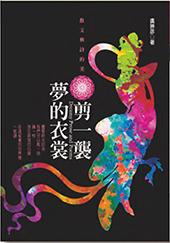 蓮生活佛盧勝彥文集第251冊《剪一襲夢的衣裳》