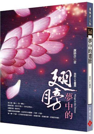 蓮生活佛盧勝彥文集第255冊《夢中的翅膀》