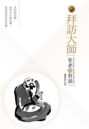 蓮生活佛盧勝彥文集第256冊《拜訪大師》