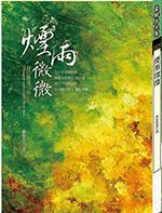 蓮生活佛盧勝彥第257本文集《煙雨微微》