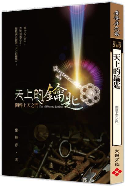 蓮生活佛盧勝彥第260本文集《天上的鑰匙:開啟上天之門》