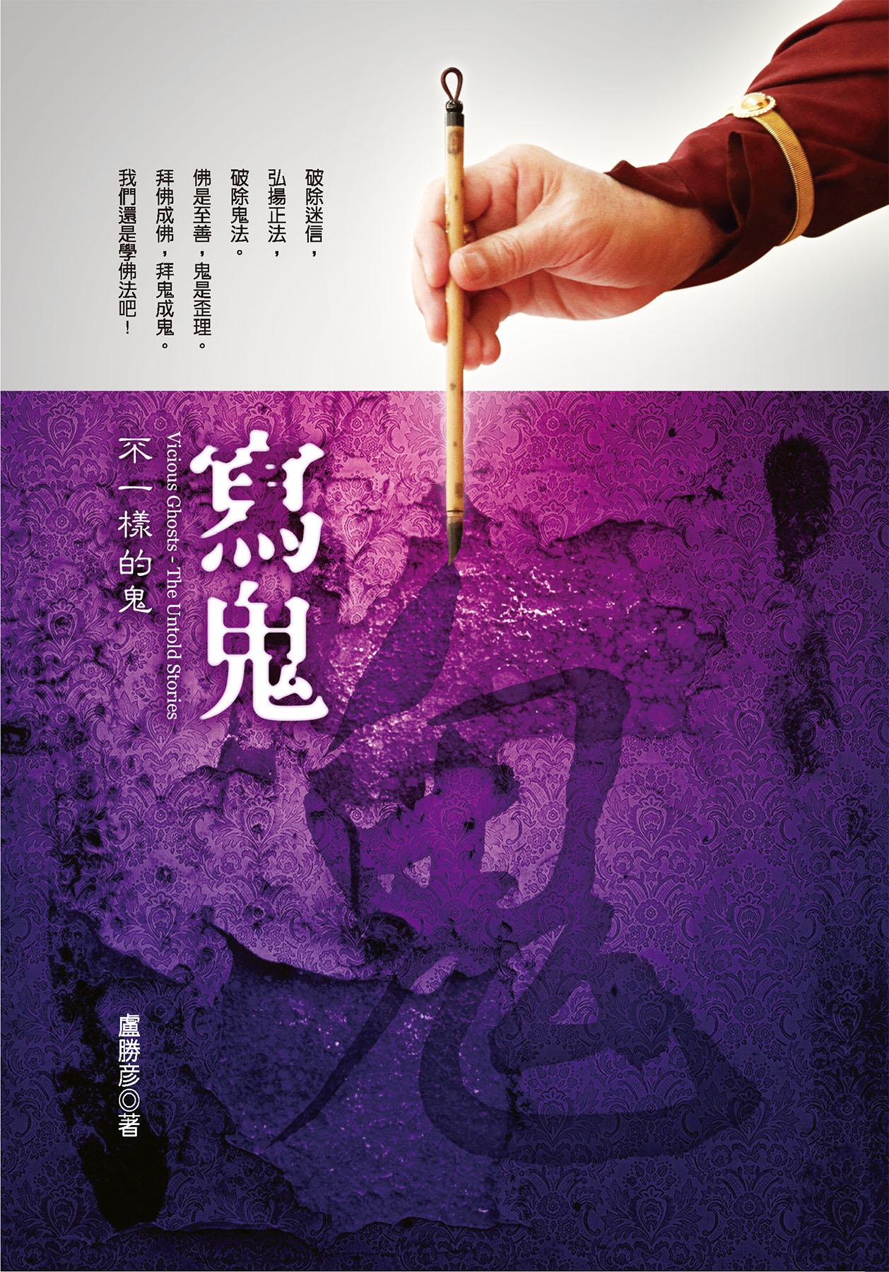 蓮生活佛盧勝彥第258本文集《寫鬼》