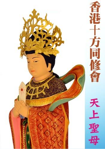 十方同修會-認捐天上聖母、高王觀世音佛像活動