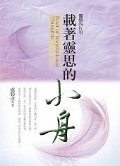 蓮生活佛 盧勝彥文集第32冊《載著靈思的小舟》