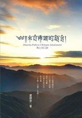 蓮生活佛盧勝彥文集第249冊《來自佛國的語言》