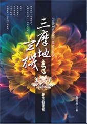 蓮生活佛盧勝彥文集第252冊《三摩地玄機》
