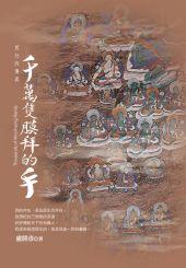 蓮生活佛盧勝彥文集第91冊《千萬隻膜拜的手》