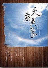蓮生活佛盧勝彥文集第245冊《古里古怪集》