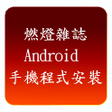 燃燈雜誌-GooglePlay App手機程式