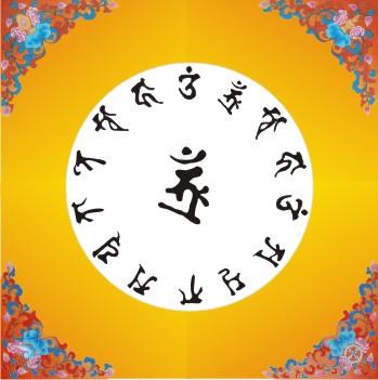 Enlightenment Magazine - T223 尊勝佛母心咒Usnisavijaya Mantra